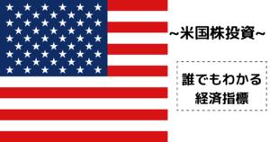 米国株投資 経緯指標