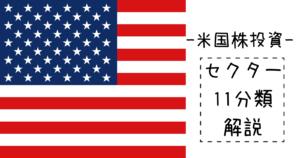 米国株 セクター解説